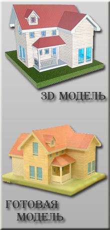 Макетирование 3D Печать