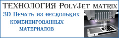 Технология PolyJet Matrix