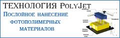 Технология PolyJet