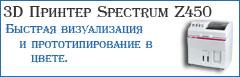 3D принтер Spectrum Z450