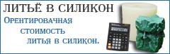 Калькулятор стоимости литья в силикон